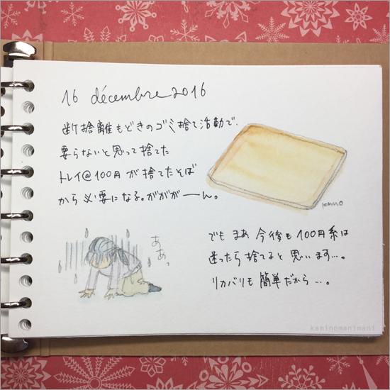 bl_d16dec2016.jpg