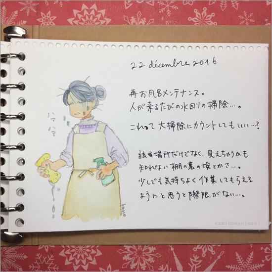 bl_d22dec2016.jpg